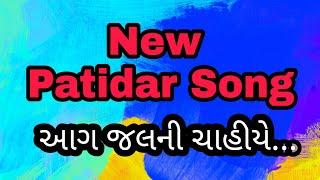Hardik Patel Video   Patidar Anamat Andolan   Patidar Song   RMI