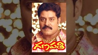 Ganapathi Full Length Telugu Movie | Srihari, Ashwini | TeluguOne