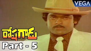 Roshagadu Full Movie Part 5 || Super Hit Telugu Movie