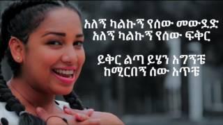 Mahlet Demere Yene Desta - Lyrics