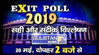 WATCH : ExitPoll2019 on GulistanNewsTV  on 20th May at 2:00Pm