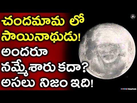 Xxx Mp4 చందమామ లో సాయిబాబా రూపము Lord Sai Baba S Face Appeared On Moon In Jangareddygudem Telugu Panda 3gp Sex
