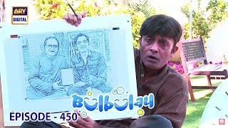 Bulbulay Ep 450 -  Judge Sahab Mujhe Insaaf Chahiye?