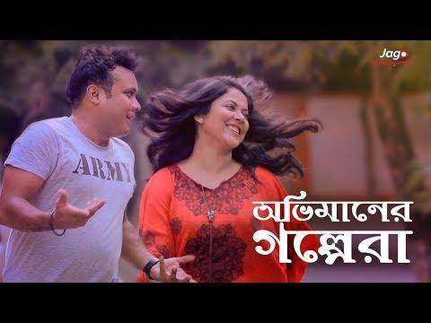 অভিমানের গল্পেরা | Ovimaner Golpora | NEW Bangla Natok 2018 | Mishu Sabbir| Urmila Srabanti