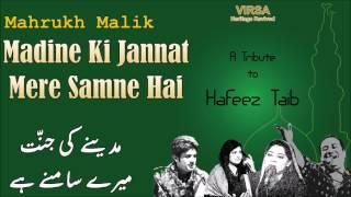 Madine Ki Jannat Mere Samne Hai - Mahrukh Malik