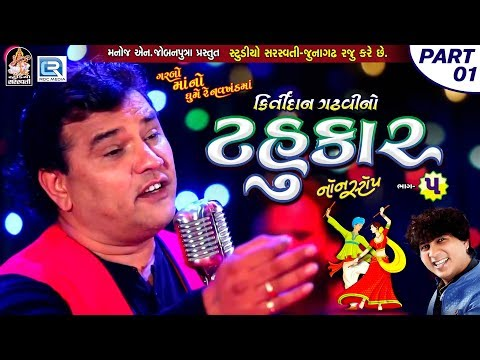 Xxx Mp4 Kirtidan Gadhvi No Tahukar 5 Non Stop Garba Part 01 FULL VIDEO NAVRATRI GARBA RDC Gujarati 3gp Sex