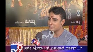 Challenging Star Darshan Speaks Exclusive to TV9 about Kurukshetra Movie