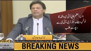 PM Imran Khan takes notice of PIC incidents | Directs Chief Secretary and IG Punjab to submit report