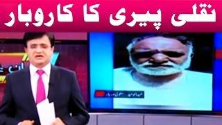 Peer Bun Kar Dhanda Karne Walay - Kamran Khan's Report