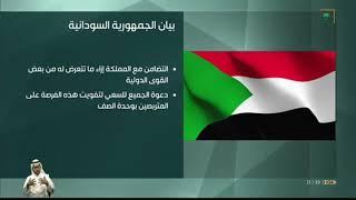 الجمهورية السودانية تتضامن مع المملكة إزاء ماتتعرض له من بعض القوى الدولية.