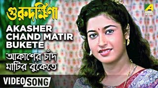 Akasher Chand Matir Bukete | Guru Dakshina | Bengali Movie - Romantic Video Song | Asha Bhosle Song