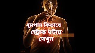 biri khor, smoking,ধূমপান কিভাবে স্ট্রোক ঘটায় দেখুন,A short film by InOut Creations,ধূমপান,বিড়ি খোর