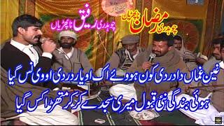 Ch Imtiaz Sohal Wedding Part 3    Desi Program by Ch Ramzan & Rafiq