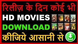 Download 100% Free Latest or New Movies or Films How to Download Latest Bollywood, Hollywood movies