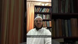 كانوا مملوكا ( 3 ) - أسرة الشيخ خزعل حكام الأحواز