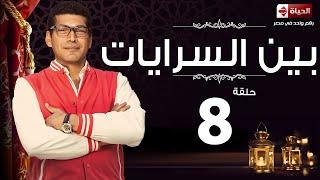 مسلسل بين السرايات HD - الحلقة 8 - ايتن عامر وباسم سمرة - Ben El Sarayat Series Eps 08