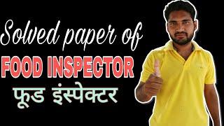 Solved paper of FOOD INSPECTOR (Store)  फूड इंस्पेक्टर परीक्षा || HSSC || Exam Guru