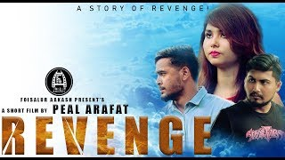 REVENGE (প্রতিশোধ)   New Bangla Short Film 2018   SK Rayhan Abdullah   Peal Arafat   FoiSalur Aakash