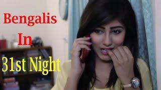 Bengalis In 31st Night | Safa Kabir | Bangla Funny video | We the breakers