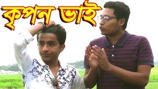 Bangla Natok 2018 । Odol Bodol । Shooting Video । Comedy Part