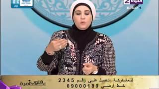 برنامج قلوب عامرة - حكم تعطر النساء - Qlob Amera