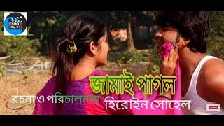 Bangla Natok Jamai Pagol - জামাই পাগল