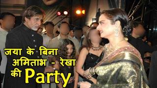 Amitabh - Rekha Partied under one roof in absence of Jaya | पार्टी में अकेले आए रेखा और अमिताभ !