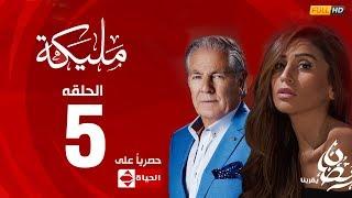 مسلسل مليكة بطولة دينا الشربيني – الحلقة الخامسة (5)   (Malika Series(EP5