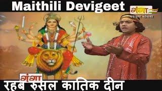 Maithili Devigeet | रहब रुसल कातिक दीन भवानी | Dilip darbhangiya Song | Maithili Bhakti Song |
