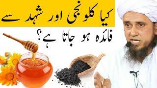 Kalonji Aur Shahad Se Fayda Ho Jata Hai | Mufti Tariq Masood Sahab | Islamic Views |