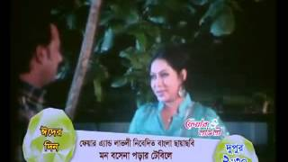Mon Boshe Na Porar Tabile (Bangla Film)