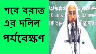 শবে বরাত এর দলিল তাতে কি রয়েছে || শায়খ মতিউর রহমান মাদানী || Bangla Waz Short Video 2018