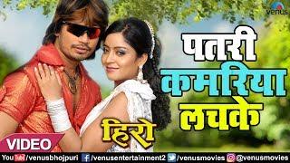 Pravesh Lal Yadav & Subhi Sharma   Hero   Patari Kamariya Lachke   Bhojpuri Romantic Video Song