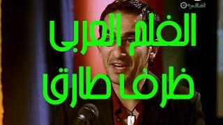 الفلم العربي ظرف طارق بطولة احمد حلمي - HD