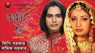 Latif Sarkar, Lipi Sarkar - Jamai Bou | Bangla Pala Gaan | Chandni Music