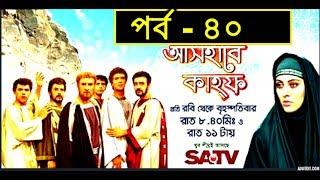 Ashab E Kahf  Bangla Dubbing Episode - 40 | (আসহাবে কাহফ) পর্ব - ৪০ | SATV