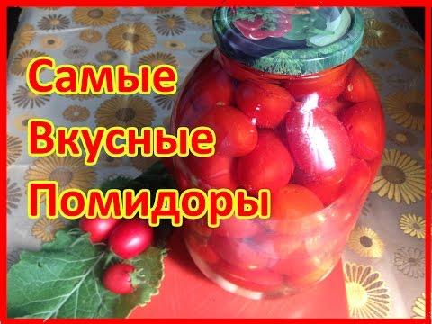 Законсервировать вкусные помидоры на зиму