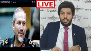 سردار رحیم صفوی و بازگشت خرج های ایران در سوریه _ پخش زنده رودست