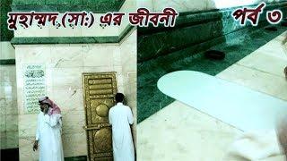 বিশ্বনবী হযরত মুহাম্মদ (সা:) এর জীবনী পর্ব ৩ | Biography of Prophet Muhammad Bangla Part 3