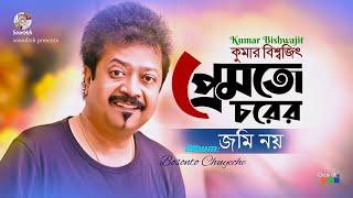 Kumar Bishwajit - Premto Chorer | Bosonto Chuyeche | Soundtek