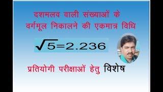 वर्गमूल निकालने  की भाग विधि, Square root, maths in hindi, tricks for maths