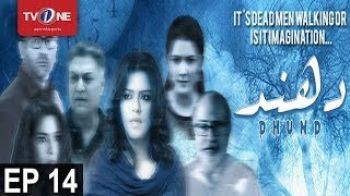 Dhund  Episode 14  Mystery Series  TV One Drama  29th October 2017 uploaded on 20-01-2018 9760 views