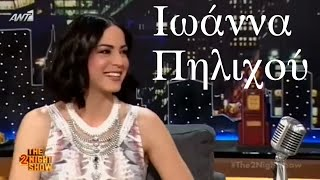 The 2Night Show - Ιωάννα Πηλιχού - 2/6/2016 l The 2Night Show - Ioanna Pilixou - 2/6/2016
