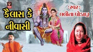 Shiv Bhajan 2018- Gujarati Bhajan Songs- Lalita Ghodadra - Kailash Ke Nivasi- Maha Shivratri Special
