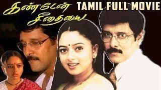 Kanden Seethaiyai Tamil Full Movie(2001) | Vikram | Soundarya