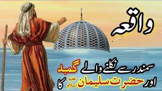 Waqia Hazrat e Suleman علیہ اسلام Aur Samundar se nikalne wale Gumbad ka (Urdu Media 92)