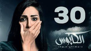 مسلسل الكابوس - الحلقة الثلاثون - بطولة غادة عبد الرازق - Elkaboos Series HD Episode 30