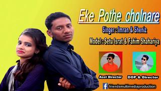 Eke Pothe Cholnare By Imran & Sheniz