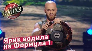 ЯРИК МАЙОР UBER - Гостиница 72   ЛИГА СМЕХА 2018