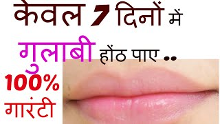 100% results| Home Remedies to Turn Dark Lips to* PINK LIPS* naturally| Tanutalks |